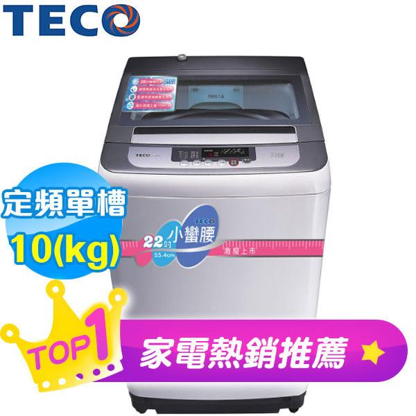 東元 10kg小蠻腰洗衣機