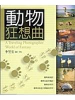 二手書博民逛書店 《動物狂想曲-SEEING BROADEN 16》 R2Y ISBN:9867232208│李昱宏