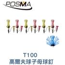 POSMA高爾夫子母球釘12入套組 T100A
