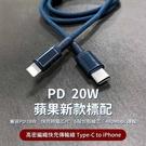 倍思 高密編織Type-C to iPhone快充傳輸線 PD快充線 蘋果線 lightning線 20W充電線