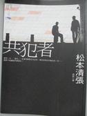 【書寶二手書T7/翻譯小說_OMP】共犯者_燕熙, 松本清張