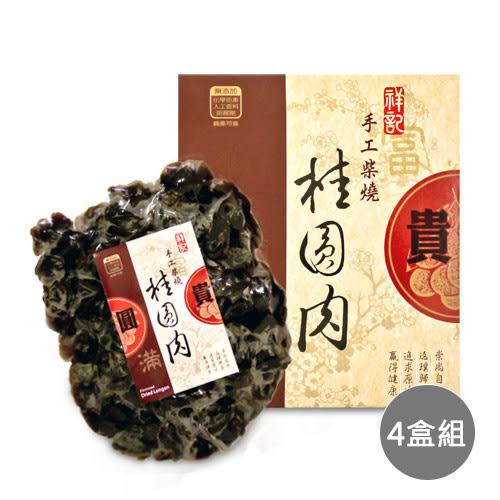 祥記-手工柴燒桂圓肉_4盒