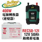 【CSP】逆變器400W+50Ah循環型蓄電池 太陽能儲電 綠能儲電 露營車 REC50-12I+DC-400W