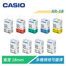 CASIO卡西歐 18mm 色帶 標籤帶 (適用KL-170 Plus 標籤機) 公司貨