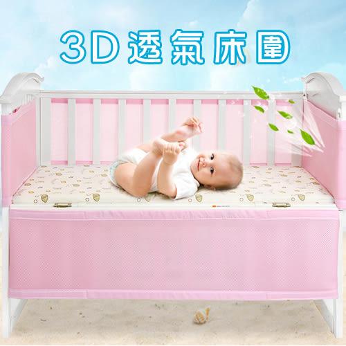嬰兒床圍 3D立體透氣網眼保護防碰撞 B7G023 AIB小舖