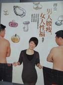 【書寶二手書T1/養生_GMX】擇食參-男人腰瘦女人性福_邱錦伶