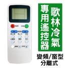 【免運/現貨】歌林冷氣專用遙控器 KOLIN