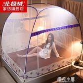 北極絨蚊帳家用蒙古包學生宿舍免安裝1.5m床新款公主風1.8米QM『櫻花小屋』