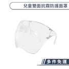 兒童雙面抗霧防護面罩 防飛沫 雙面防霧 防塵 防疫面罩 防護罩 隔離面罩 防疫物資 防疫小物
