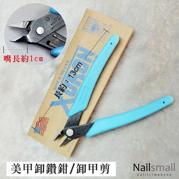美甲卸鑽鉗 剪鑽鉗 卸甲剪 可卸鑽/卸飾品 Nails Mall