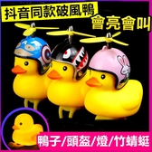 抖音爆款 破風鴨 黃色小鴨 LED燈 社會鴨 會響可綁 單車鈴 可黏機車 喇叭 黃色小鴨 破風鴨【RT017】