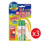 日本KINCHO金鳥噴一下12小時室內防蚊噴霧130日(無香料)X3入