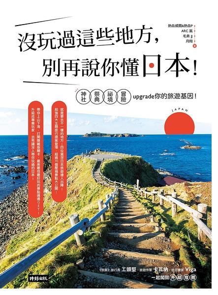 (二手書)沒玩過這些地方,別再說你懂日本!神社X祭典X祕境X冒險,upgrade你的旅遊基因!