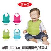 (年終限時優惠)美國 OXO tot 可捲摺圍兜/攜帶式 (莓果粉/繽紛藍/靚藍綠/青蘋綠)(公司貨)