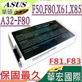 ASUS 電池(保固最久)-華碩 F50,F80,X61,X85,F81,F83,F81E,F81S,F83CR,F83VD,F83VF,F83SE,A32-F80 -白