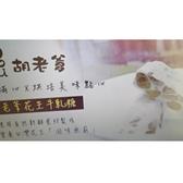 [9玉山最低網] 胡老爹菓子工房 花生牛軋糖x4盒