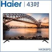 ↙0利率↙Haier海爾 43吋FHD 安卓9.0智慧平台 極窄邊框 智能搖控 LED液晶電視H43K6G【南霸天電器百貨】