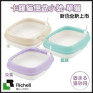 *KING WANG*日本RICHELL卡羅貓便盆圓弧造型質感舒適好用S號-單層【紫56011/米56013/藍綠56015】