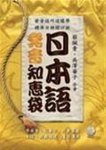 (二手書)日本語發音知惠袋 (2CD)