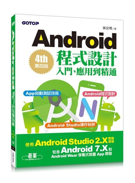 Android程式設計入門、應用到精通:第四版(使用Android Studio 2.X開發,涵蓋And..