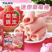 日本 BOURBON 北日本 迷你草莓捲 139g 香酥迷你草莓捲 草莓捲 草莓蛋捲 迷你蛋捲 草莓 蛋捲