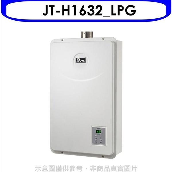 喜特麗熱水器【JT-H1632_LPG】16公升數位恆溫FE式強制排氣熱水器桶裝瓦斯(含標準安裝)