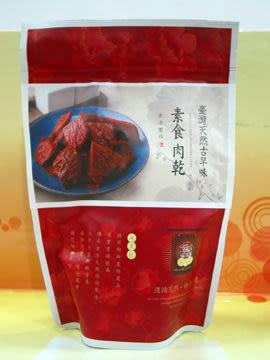 綠源寶~素食肉乾 200g/包