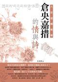 (二手書)六世達賴喇嘛倉央嘉措的情與詩