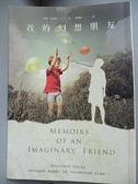 【書寶二手書T3/翻譯小說_FPZ】我的幻想朋友_馬修.狄克斯