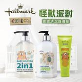 【Hallmark】 寶寶清潔護膚組+自然之萃寶寶舒敏防護膏 75ml