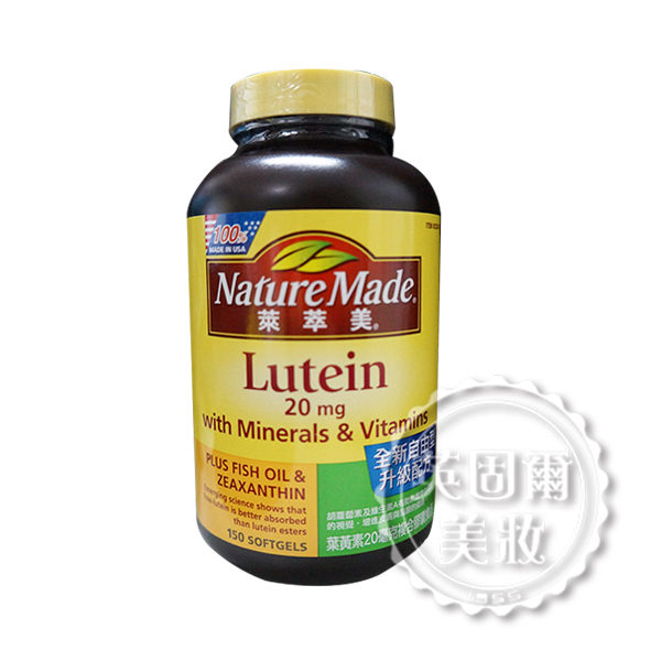 Nature Made 萊萃美 葉黃素20毫克複合膠囊食品 150粒【英固爾美妝】
