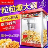 爆米花機商用全自動電動美式球形玉米花苞米花鍋爆谷膨化機器  WD 聖誕節歡樂購