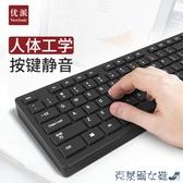 機械鍵盤 優派無線鍵盤鼠標套裝筆記本臺式電腦辦公游戲靜音防水無線鍵鼠 快速出貨