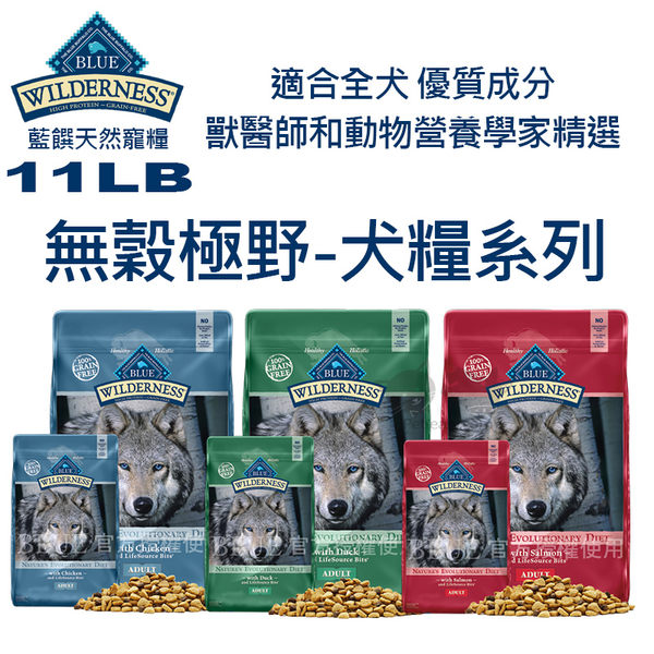 PetLand寵物樂園《Blue Buffalo 藍饌》WILDERNESS無穀極野-犬糧系列 11LB / 犬飼料
