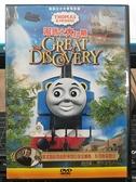 挖寶二手片-0B02-158-正版DVD-動畫【湯瑪士小火車 湯瑪士大冒險 電影版】-(直購價)海報是影印