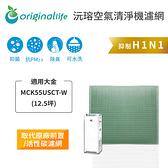 適用大金:MCK55USCT-W(12.5坪)【Original Life 沅瑢】長效可水洗空氣清淨機濾網