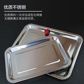 (百貨週年慶)不銹鋼托盤長方形方盤 長方形托盤盤子餐盤燒烤工具用品(2個)