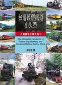 (二手書)台灣輕便鐵道小火車:台灣鐵路火車百科(2)