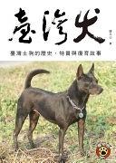 二手書博民逛書店 《臺灣犬》 R2Y ISBN:9789864435401│Morning Star Publishing Inc (晨星出版有限公司)