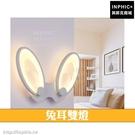 INPHIC-現代客廳燈具LED壁燈led燈臥室走廊簡約北歐樓梯陽台床頭燈-兔耳雙燈_U34r