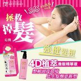 Miccosmo 4D植萃養髮精華液 ◆86小舖 ◆