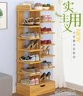 鞋架子多層防塵家用簡易門口小窄經濟型宿舍省空間儲物櫃鞋櫃收納QM 依凡卡時尚