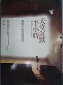【書寶二手書T5/影視_IBR】天堂沉默半小時-電影中的信仰尋思_王怡