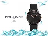【時間道】PAUL HEWITT| SAILOR LINE簡約中性腕錶 /黑面霧黑米蘭帶 (PH-SA-B-BSR-4S)免運費
