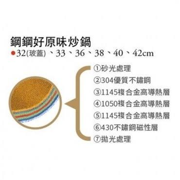 清水鋼鋼好原味炒鍋36CM+平底鍋30cm