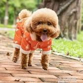 狗狗衣服冬裝小型犬四腳衣比熊博美寵物小狗棉衣加厚保暖泰迪衣服 小艾時尚