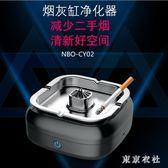 煙灰缸除煙味辦公室小型負離子除甲醛家用臭味空氣凈化器 Gg1764『東京衣社』