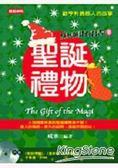 成寒英語有聲書6:聖誕禮物