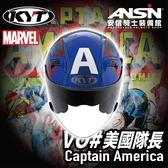 [預購送電鍍片 五月中到貨] KYT VO #美國隊長 彩繪 半罩 漫威 美漫 安全帽 雙鏡片 內建墨片