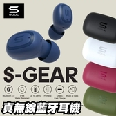 SOUL S-Gear 真無線藍牙耳機 自動配對 24小時播放時間 無線耳機 IP4防水等級 保固一年